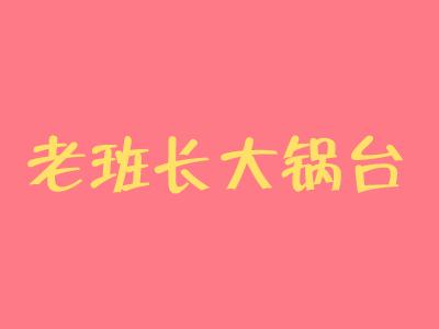 老班長大鍋臺