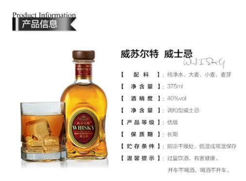 威蘇爾特威士忌産品