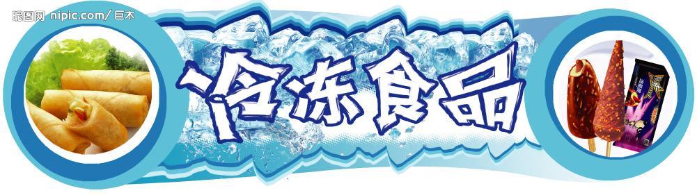 庆皓冷冻食品加盟