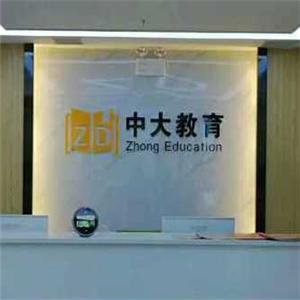 中大教育培训机构加盟