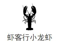 虾客行小龙虾加盟