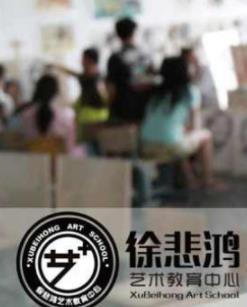 徐悲鸿艺术教育加盟
