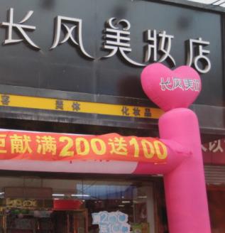 長風美妝店