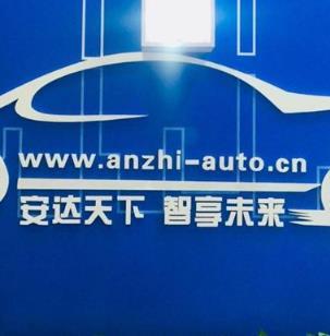 安智汽车广告