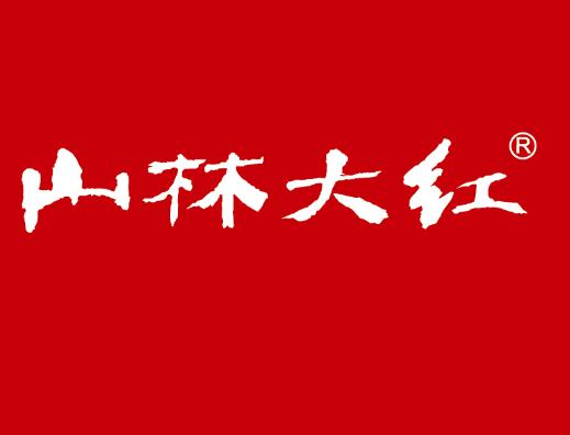 山林熟食品牌logo