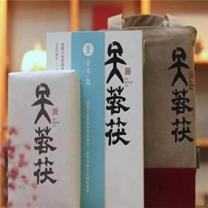 香木海黑茶養生