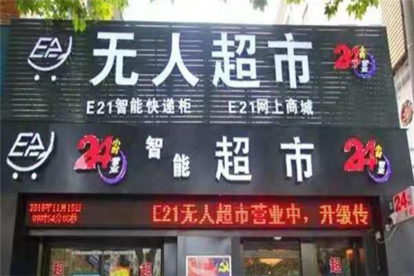 E21無人超市門店