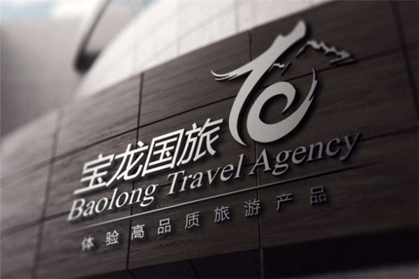 宝龙国际旅行社