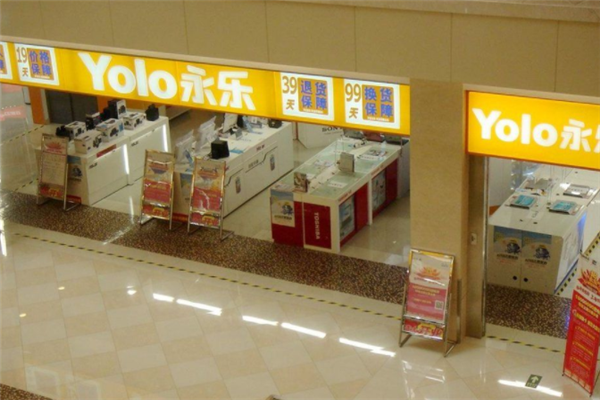 永樂生活電器實體店