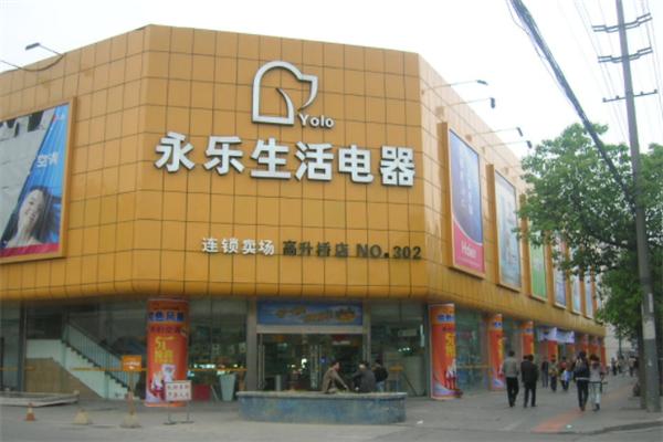 永樂生活電器連鎖店