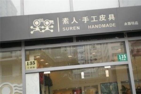 素人皮具门店