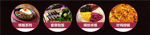 美石记石锅拌饭加盟
