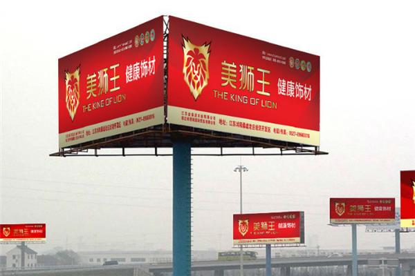 美狮王生态板广告牌
