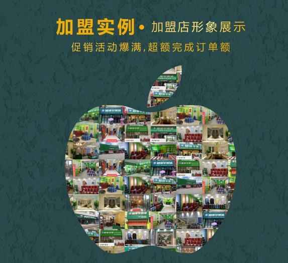 健康苹果漆加盟