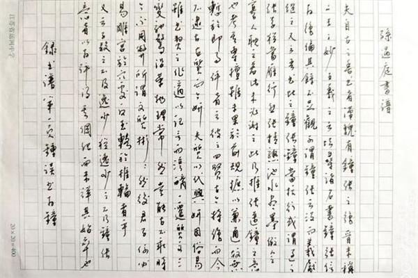 李字硬筆書法文章