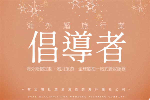 美樱海外婚礼宣传海报