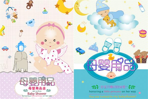 小数点孕婴用品海报