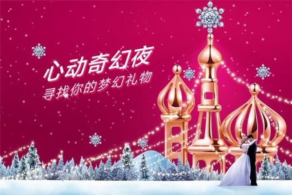 千叶钻石圣诞档