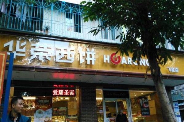 华荣面包店面