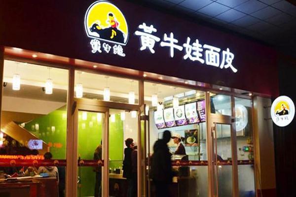 黃牛娃涼皮門店