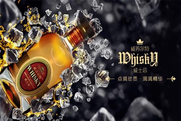 威蘇爾特威士忌精華