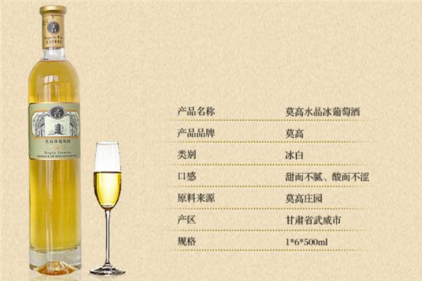 莫高紅酒產品介紹