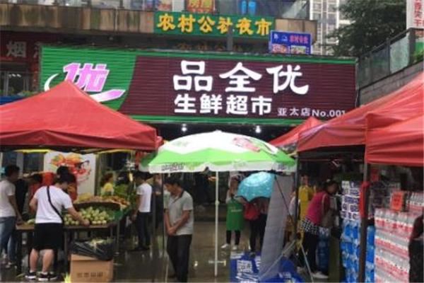 生鲜超市环境