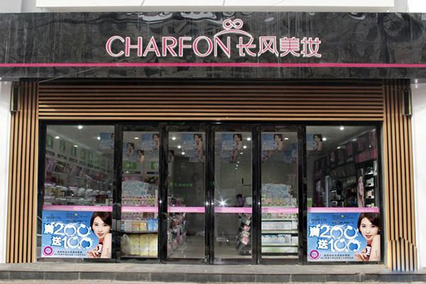 長風美妝門店