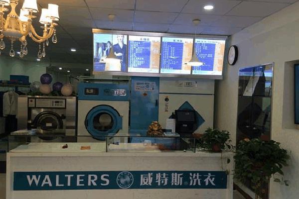 維特斯國際洗衣高端