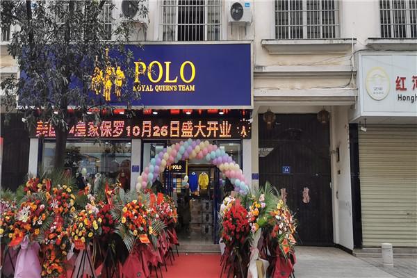 皇家保罗在多地设有分店