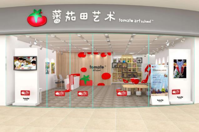 蕃茄田艺术门店图