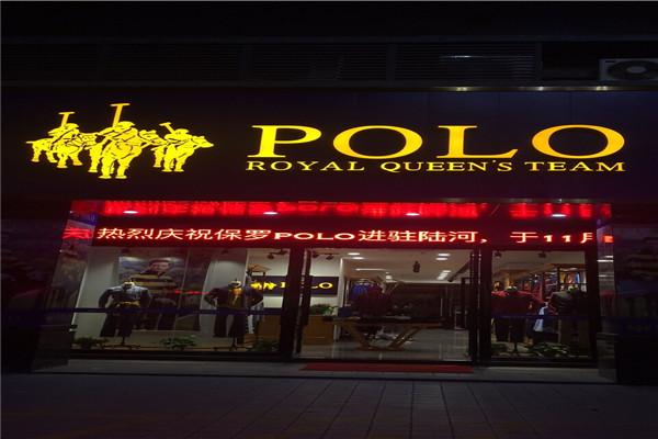 皇家保罗广东门店顺利开张