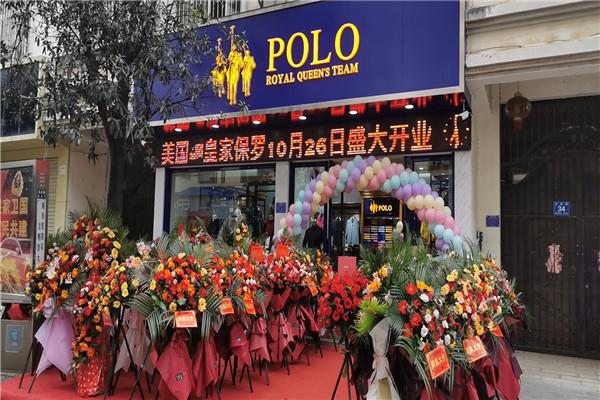 皇家保罗云南门店开业盛况一览