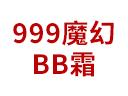 999魔幻BB霜
