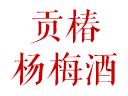 贡椿杨梅酒