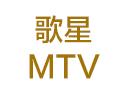 歌星MTV