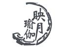 西安映月瑜伽
