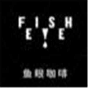 FISHEYE鱼眼咖啡加盟