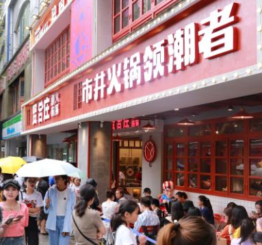 贤合庄卤味火锅门店3