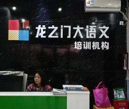 龙之门大语文门店4