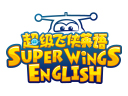 超級飛俠英語Super Wings English加盟