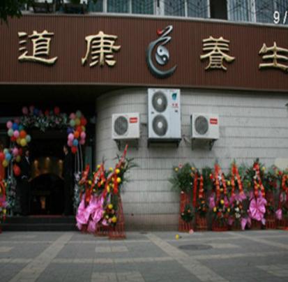 道康門店5