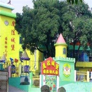 魔法城堡幼兒園加盟