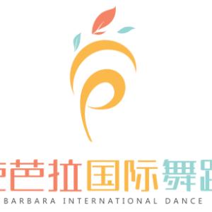 芭芭拉國際舞蹈