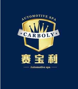 賽寶利汽車用品加盟