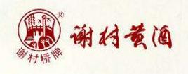 謝村黃酒加盟