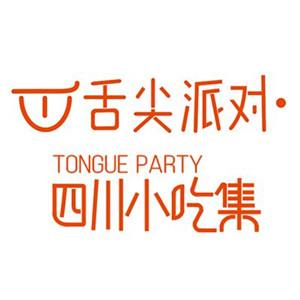 舌尖派對小吃