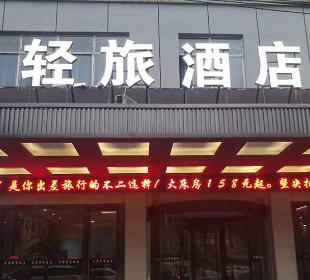 轻旅酒店门店1