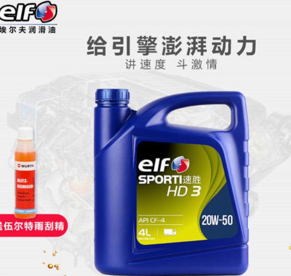 埃尔夫润滑油动力润滑油