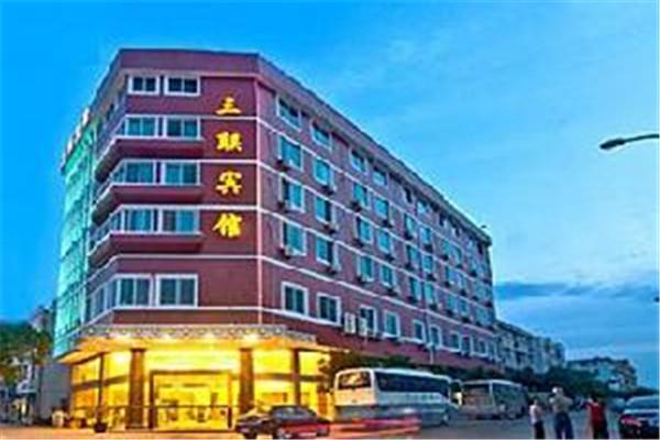 三聯大酒店加盟